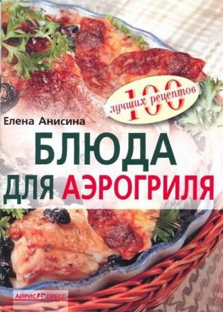 Елена Анисина - Блюда для аэрогриля