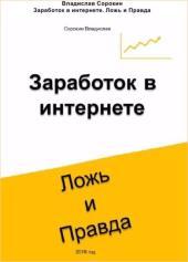 Владислав Сорокин - Заработок в интернете. Ложь и Правда