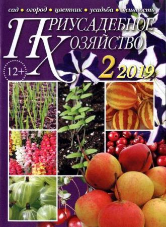 Приусадебное хозяйство №2 (февраль 2019) + приложения