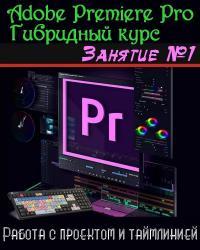 Adobe Premiere Pro. Базовый уровень. Гибридный курс. Занятие №1 (2019) Full HD