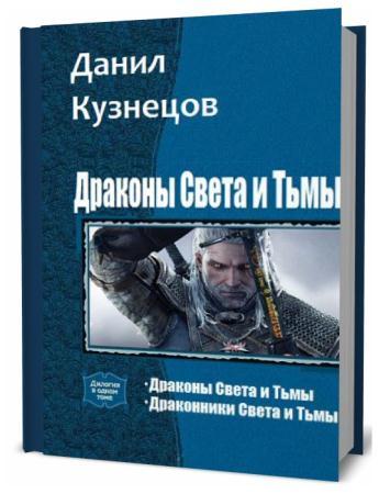 Данил Кузнецов. Драконы света и тьмы. Сборник книг