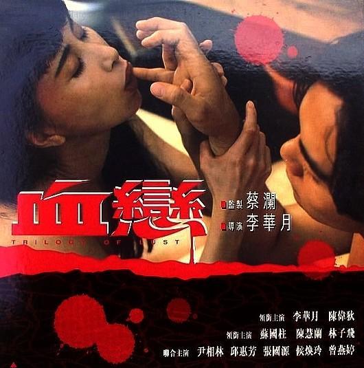 Xue lianTrilogy of Lust / Трилогия Похоти (Julie Lee, Tun Fei Mou) [1995 г., Drama, Classic, HDRip]