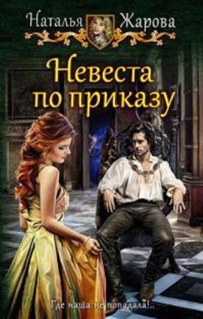 Жарова Наталья - Невеста по приказу (2018)