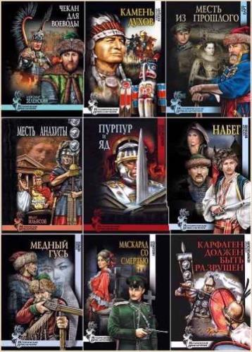 Исторические приключения. 149 книг
