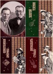 Подарок от Остапа Бендера. В 3-х томах