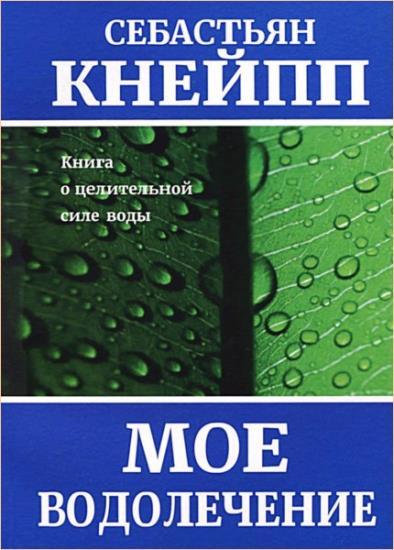 Себастьян Кнейпп - Мое водолечение
