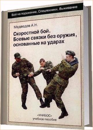 Медведев А.Н. - Скоростной бой. Боевые связки без оружия, основанные на ударах