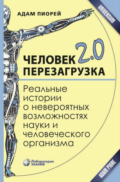 Человек 2.0. Перезагрузка (2019) PDF