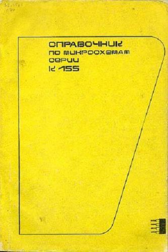 Рахимов Т.М. - Справочник по микросхемам серии К155