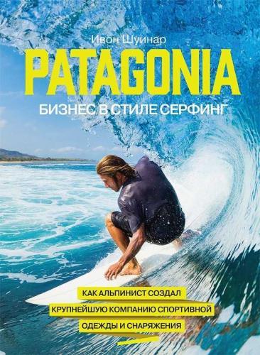 Patagonia. Бизнес в стиле серфинг