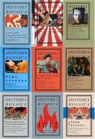 Historia Rossica. 69 книг