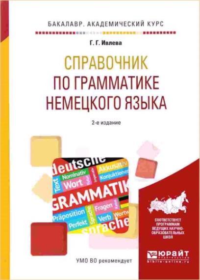 Ивлева Г.Г. - Справочник по грамматике немецкого языка