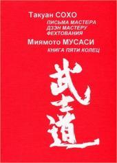 Такуан Сохо - Письма мастера дзэн мастеру фехтования. Книга Пяти Колец