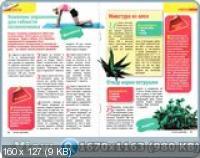 Журнал - Аптека здоровья №13. Как избавиться от боли в спине (сентябрь-октябрь 2017)