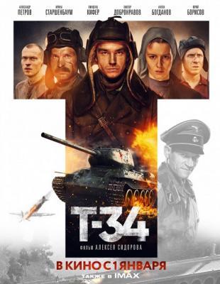 Т-34 (2018) Blu-Ray 1080p | Лицензия, RUS Transfer