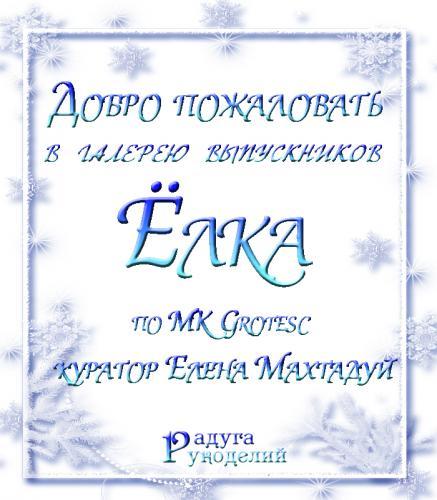 Галерея выпускников  Ёлка 9a011b78e9e12d26c602df722792292f