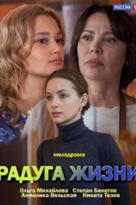 Радуга жизни (1-2 серии из 2) (2018) HDTV 1080i