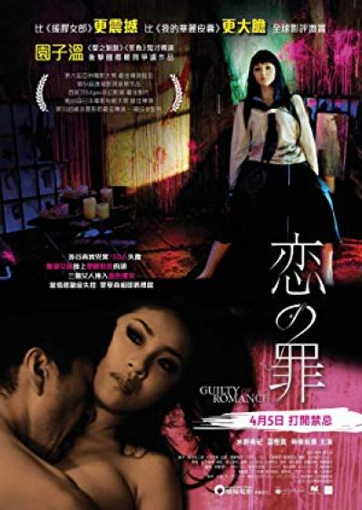 Guilty of Romance 2011 EXTENDED SUBBED 720p BluRay H264 AAC-RARBG