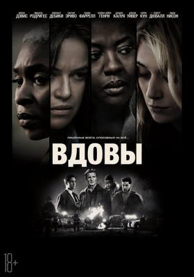 Вдовы / Widows (2018) BDRemux 1080p | Лицензия