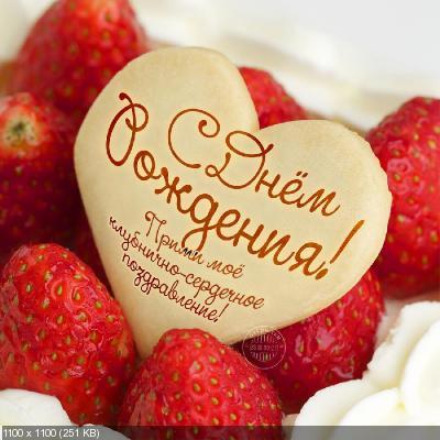 Поздравляем с Днем Рождения Ольгу (Oleyka) 657448951198667c80a45c5bb5d118dc