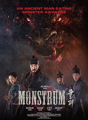Чудовище / Монструм / Mulgoe / Monstrum (2018) BDRip 1080p