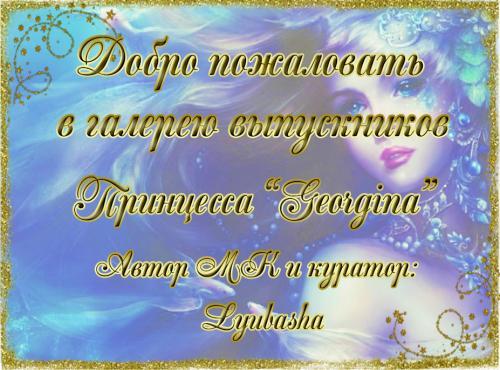 """Галерея выпускников """"Принцесса Georgina"""" C2e2d7a487158331415de9e9bd4f4cd0"""