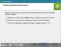 Nvidia driverpack 419.67 repack by cuta. Скриншот №3