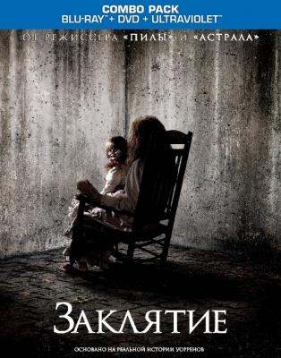 Заклятие / The Conjuring (2013) BDRip 720p | Лицензия