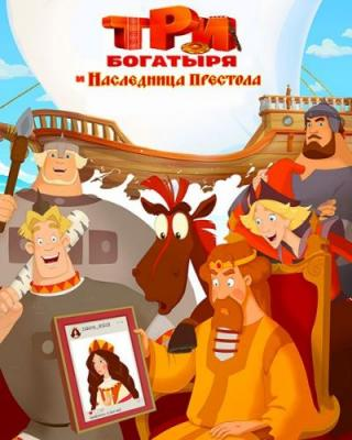 Три богатыря и Наследница престола (2018) WEB-DL 720p | iTunes