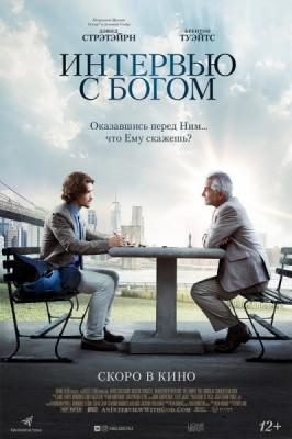 �������� � ����� / An Interview with God (2018) WEB-DL 720p | iTunes