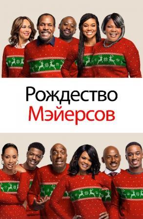 Рождество Мэйерсов / Almost Christmas (2016) HDRip