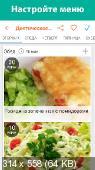 Календарь рецептов   v3.32 Pro