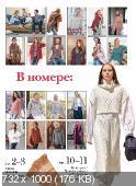 Вязание - ваше хобби №2 (февраль 2019)