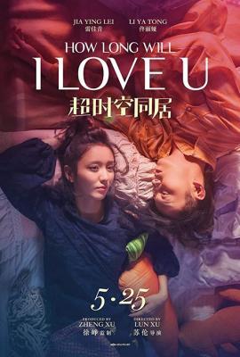 Как долго продлится наша любовь? / How Long Will I Love U (2018) WEBRip 1080p | LakeFilms