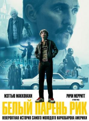 ����� ������ ��� / White Boy Rick (2018) WEBRip 720p | LakeFilms