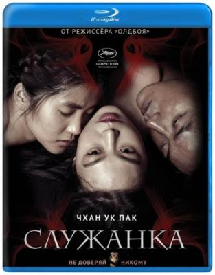 Служанка / Agasshi / Ah-ga-ssi / The Handmaiden (2016) BDRip 720p | Extended