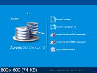 Acronis BootCD/DVD by andwarez 19.02.2019 (x86/x64/RUS)