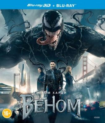 Веном 3Д / Venom 3D (2018) Blu-ray EUR 1080p | 3D-Video | Лицензия