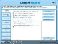 ContentWasher 5.15.0.0 Rus/Ml