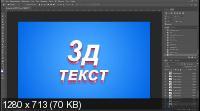 3D текст из обычных слоев в Photoshop (2019/WEBRip)