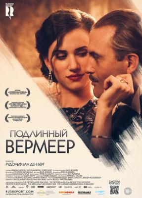 Подлинный Вермеер / A real Vermeer (2016) WEB-DL 1080p | iTunes