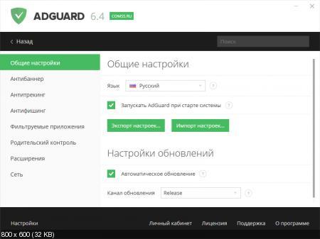 Adguard Premium 6.4.1814.4903 Final