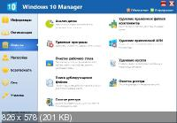 Windows 10 Manager 3.1.1 Final RePack & Portable by elchupakabra