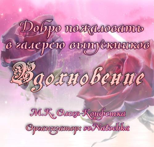 Галерея выпускников Вдохновение D3ecbda8b2e655357061eb51ebbae6a8