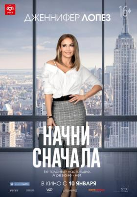 Начни сначала / Second Act (2018) BDRemux 1080p  | iTunes