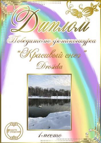 """Фотоконкурс """"Красивый снег"""". Поздравление. 668403399a881983f4031366ebd3470c"""