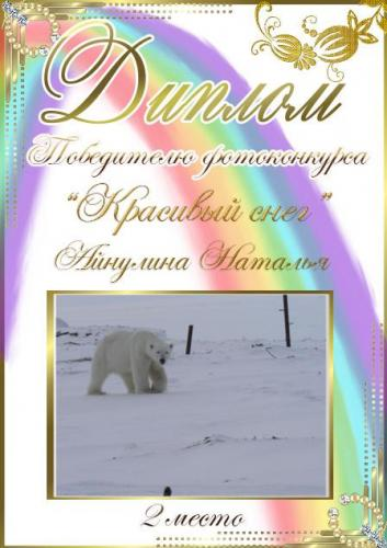 """Фотоконкурс """"Красивый снег"""". Поздравление. 838c63ffe88e3976f3c10a8d580df097"""