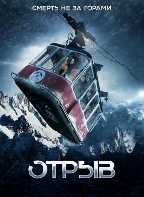 Отрыв (2018) Blu-Ray 1080p | Лицензия, GER Transfer