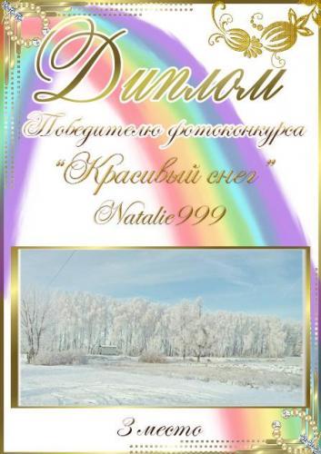 """Фотоконкурс """"Красивый снег"""". Поздравление. 6a682050ef47c1cf869b47f096a03bcb"""