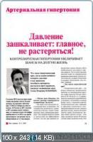 Журнал- Твоё здоровье №1 (22) (2019)